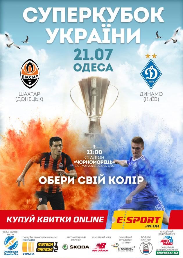 Суперкубок України - 2018