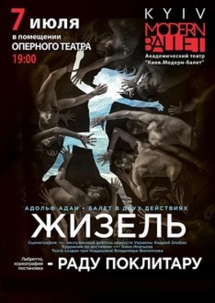 Фестиваль Киев Модерн Балет. Жизель