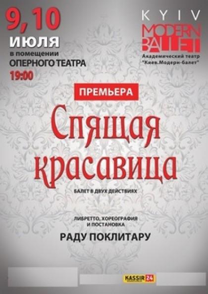 Фестиваль Киев Модерн Балет. Спящая красавица