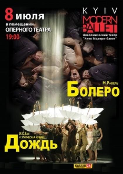 """Фестиваль Киев Модерн Балет. """"Болеро"""", """"Дождь"""""""
