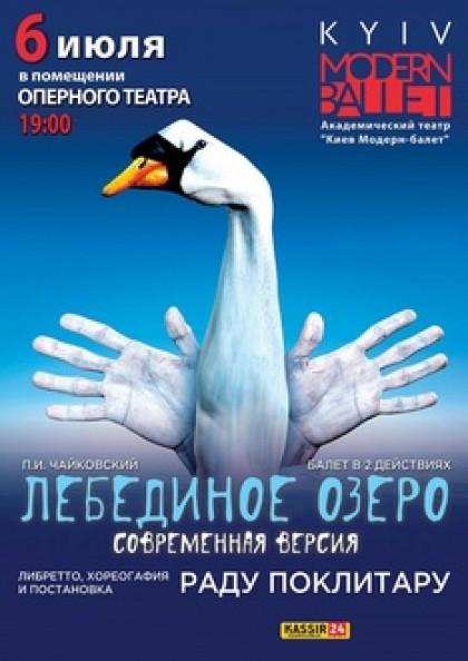 Фестиваль Киев Модерн Балет. Лебединое озеро