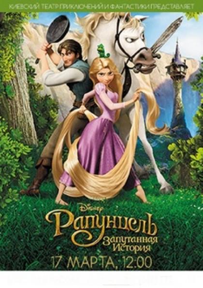 Рапунцель.Сказка о пропавшей принцессе. Настоящая средневековая история