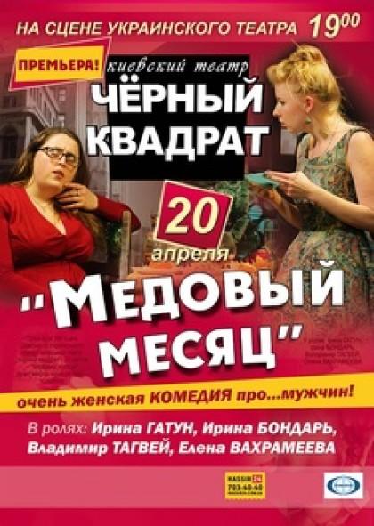 Медовый месяц. Киевский театр «Черный Квадрат»