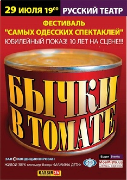 БЫЧКИ В ТОМАТЕ. 10 лет на сцене!!!
