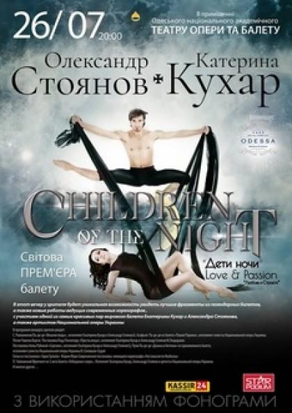Олександр Стоянов та Катерина Кухар