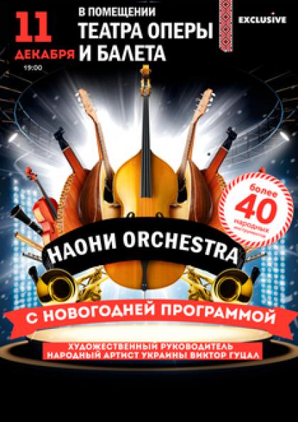 Наоні Orchestra