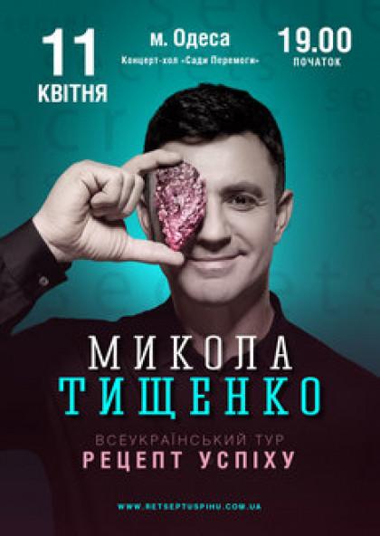Микола  Тищенко.Рецепт успіху (Одеса)
