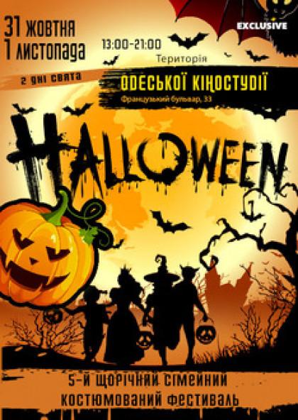 Halloween festival - входной билет на 2 дня