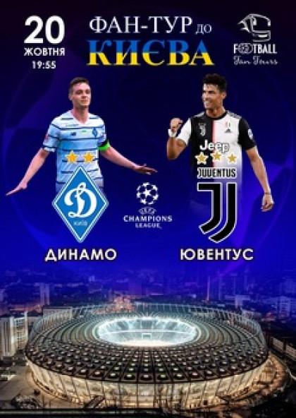 Фан-тур в Киев Динамо - Ювентус  (Одесса)