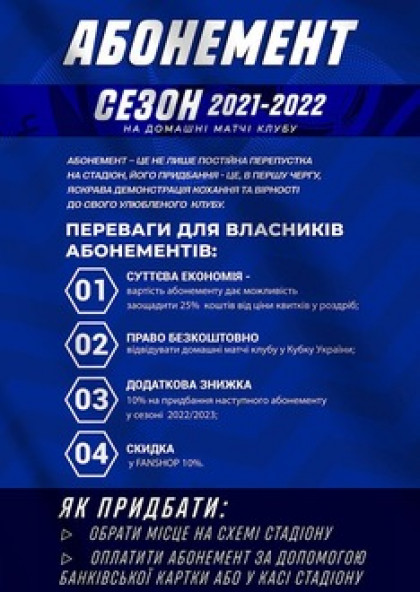 Абонемент ФК «Чорноморець» на сезон 2021/2022