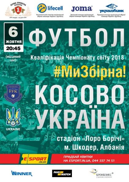 Косово - Україна
