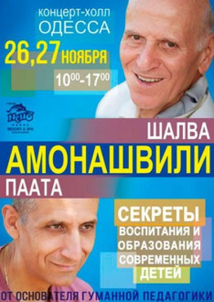 Шалва Амонашвили.Секреты воспитания и образования современных детей