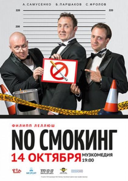 NO Смокинг... или Пить, курить, водить машину без прав...