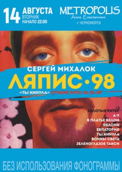 ЛЯПИС' 98