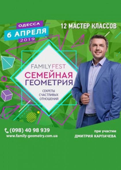 Фестиваль – форум «Семейная геометрия»