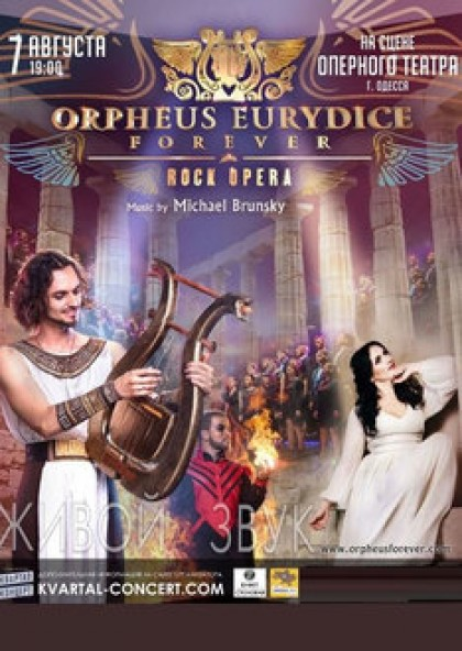 Орфей и Эвридика навсегда (рок-опера)