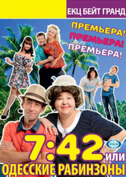 7:42 или Одесские Рабинзоны