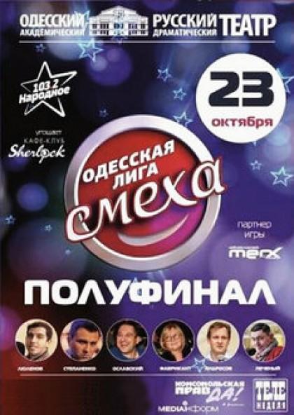 Одесская Лига Смеха полуфинал