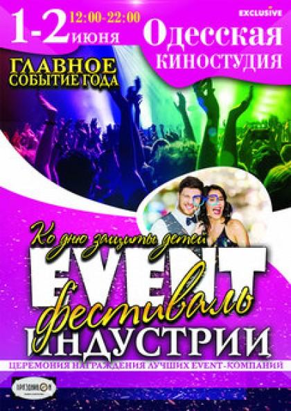 Event Fest Odessa 2018