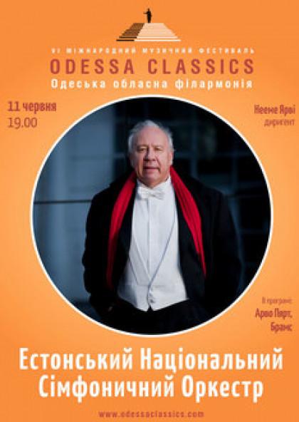 Odessa Classic: Естонський Національний Симфонічний Оркестр
