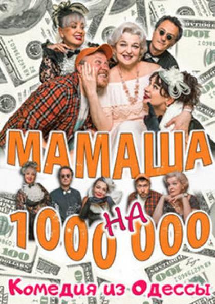 Мамаша на Миллион