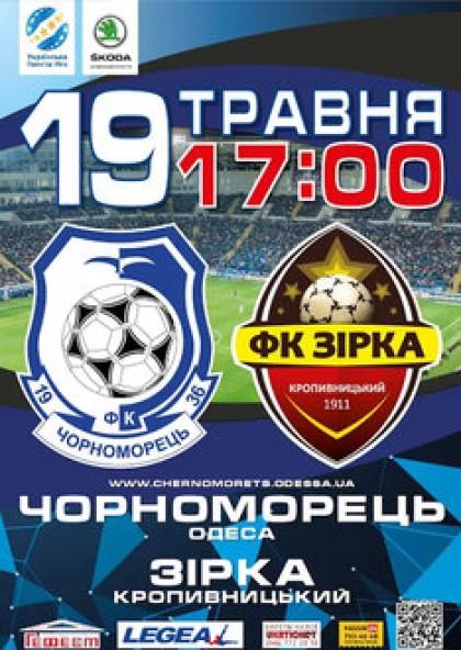 ФК «Черноморец» (Одесса) - ФК «Звезда» (Кропивницкий)