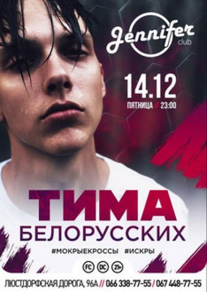 Тима Беларусских