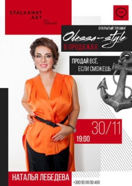 Odessa-style в продажах, или продай всё, если сможешь!