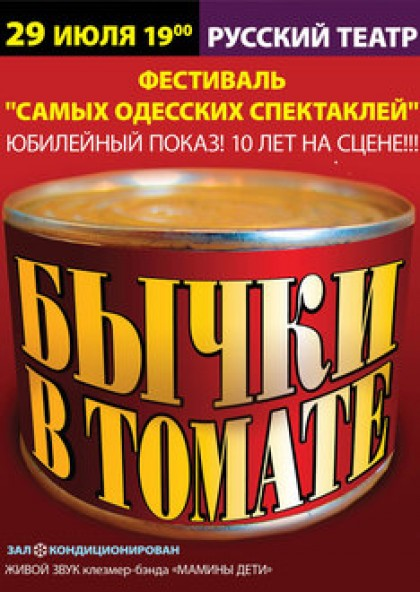 Бычки в томате. 10 лет на сцене