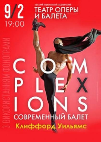 "Балет ""Сomplexions"""