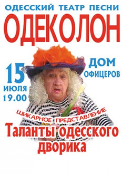 Таланты одесского дворика (Театр песни А. Горшкова «Одеколон»)