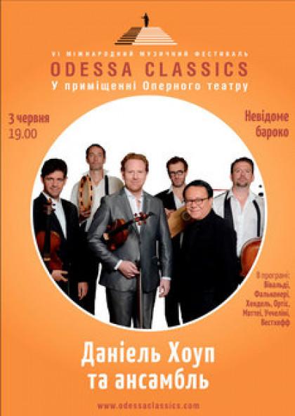 Odessa Classic: Даніель Хоуп та ансамбль