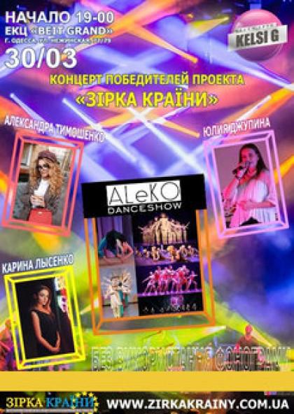 Александра Тимошенко, Карина Лысенко, Юлия Джупина, ALeKOdancestudio