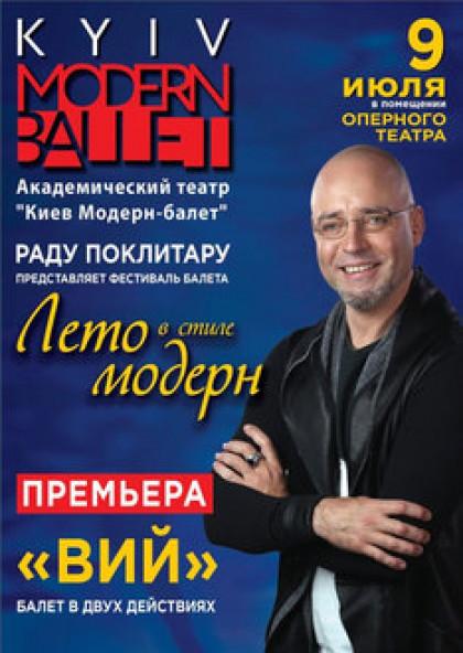 Вий (Фестиваль Киев Модерн Балет)