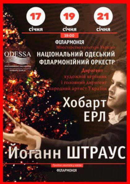 Концерт симфонической музыки (Йоганн Штраус)