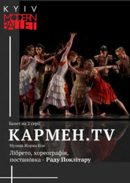 Кармен.TV (Фестиваль Киев Модерн Балет)