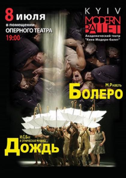 Болеро/Дождь (фестиваль балета)