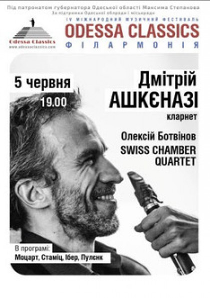 Дмитрий Ашкенази, Алексей Ботвинов и SWISS CHAMBER QUARTET. Фестиваль «ODESSA CLASSICS»