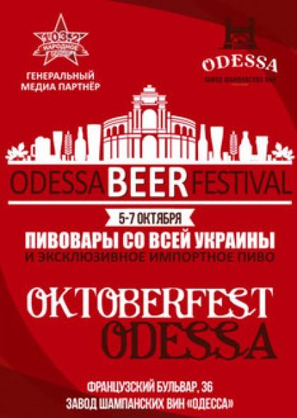 Оdessa Beer Festival