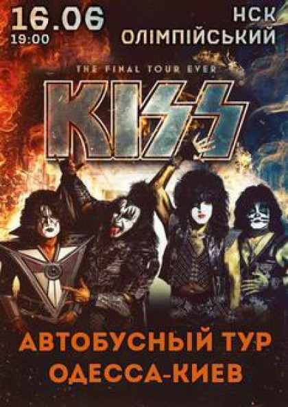 Kiss - автобусный тур (Одесса - Киев - Одесса)