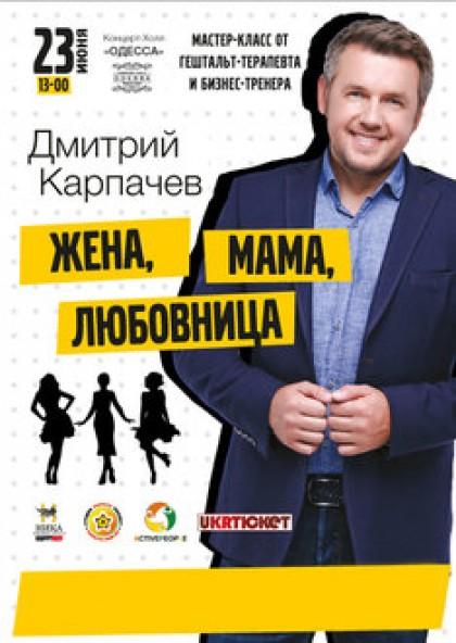 Дмитрий Карпачев. Мастер-класс. Жена, мама, любовница!