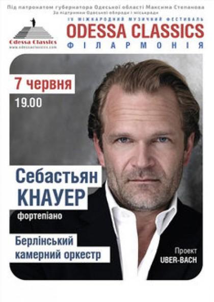 Себастиан Кнауэр