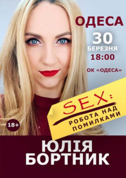 Юлия Бортник. «SEX: Работа над ошибками»