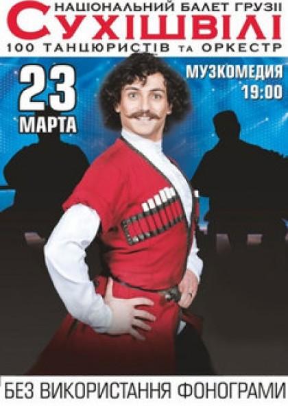 Сухишвили