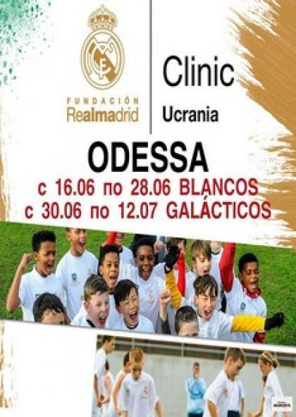 Футбольный лагерь FUNDACIÓN REAL MADRID CLINIC (Одесса)