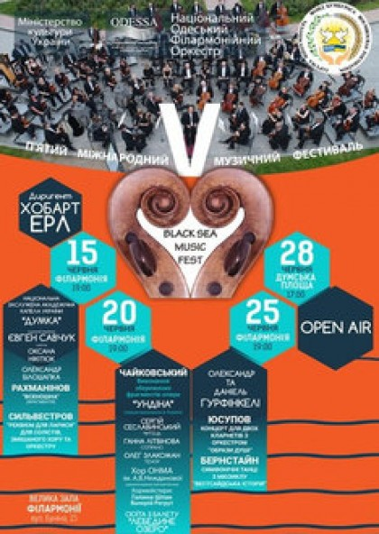 V Міжнародний музичний фестиваль