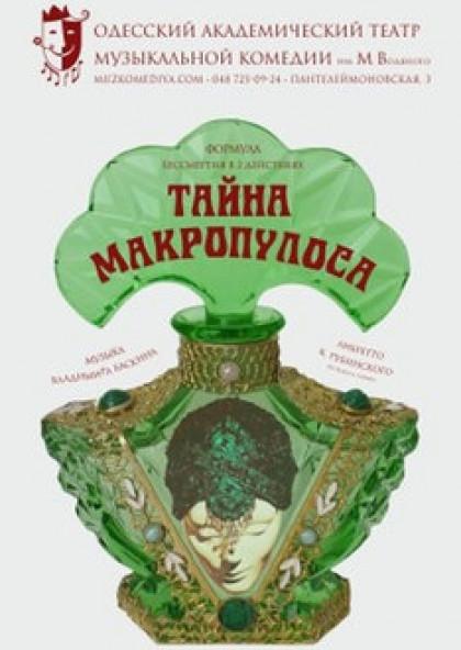 Тайна Макропулоса