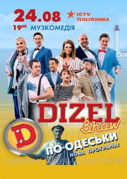 «Дизель Шоу» по-одесски (новая программа)