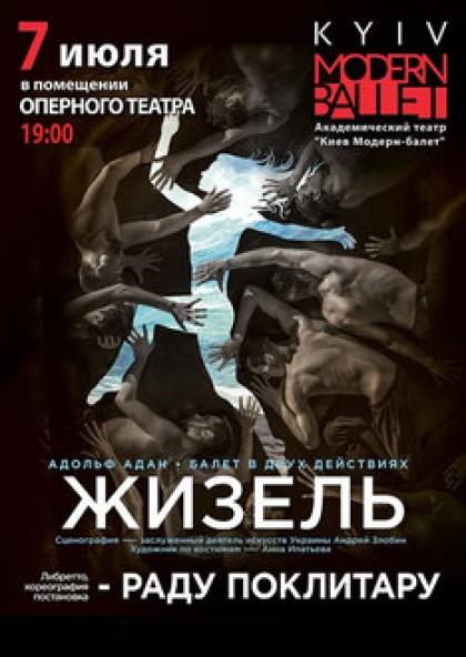 Жизель (фестиваль балета)