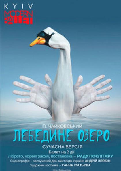 Лебединое озеро (Фестиваль Киев Модерн Балет)